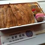 つきじ芳野吉弥 - 穴子弁当