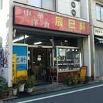 辰巳軒 - 石神井公園のバス通り沿い