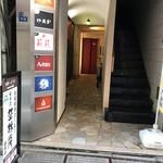 然林庵 - こおビルの6階