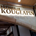 パティスリー クグラパン - Pâtisserie Kouglapin ジョイナステラス二俣川店