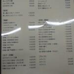 142281698 - メニュー(季節味食、中華料理)