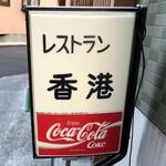レストラン香港 - コカコーラの看板が堪らない♪