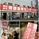 青森魚菜センター 本店 -