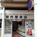 栄作堂本店 -