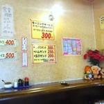ひまわり - 店内