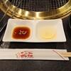 焼肉レストラン 秘苑 - 料理写真: