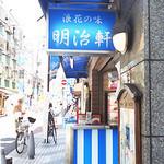 明治軒 - レトロなブルーの看板。