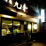 麺屋 九秀 - 外観