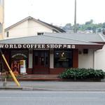 ワールドコーヒー - 「ワールドコーヒー」店構え