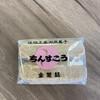 本家 新垣菓子店 - 料理写真: