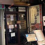 しゃぶ亭 - お店の外観