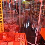 たんきり飴本舗 -