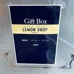 レモンドロップ - 【2020年12月8日】吉祥寺の中道通りにある『レモンドロップ』さんのポップアップ店。