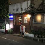 六曜館珈琲店 - しっぶいです。