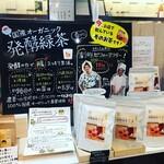 茶願寿cafe - 発酵緑茶です。スタッフ山本が痩せたと話題の商品になります。理由は店舗で聞いてみて下さい。