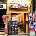 やっぱりステーキ - 大須仁王門通店にあります