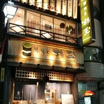 鮨 酒 肴 杉玉 - 阿佐ヶ谷駅南口からすぐ