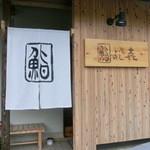 鮨 よし喜 - 入口