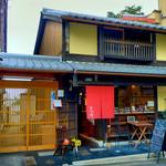 をちょぼ庵 - (撮影 20120714)古い町家をきれいに再生されています。