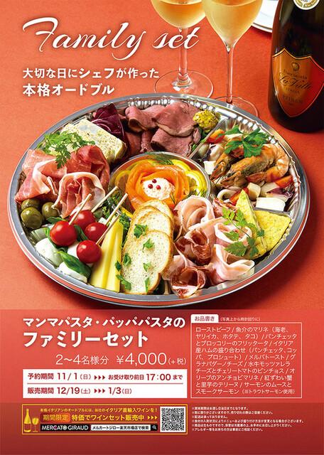 マンマパスタ 狛江店の料理の写真