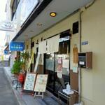 せっちゃん - 野崎駅から徒歩3分の路地にあります。