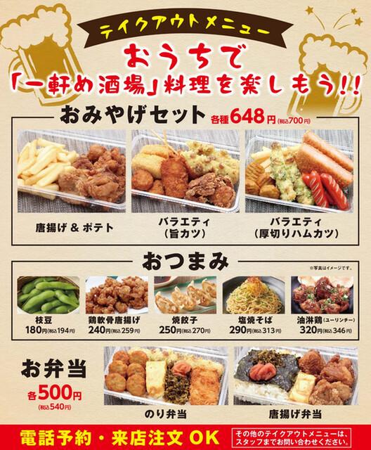 一軒め酒場 高田馬場さかえ通り店の料理の写真