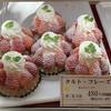 フランス菓子 果摘 - 料理写真: