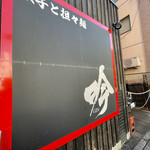 餃子と担々麺 吟 - 店頭1