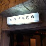 コテツ - 入り口
