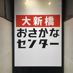 大新橋おさかなセンター -