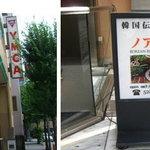 韓国家庭料理レストラン ノア -