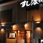 すし波奈 - 09.04 お店の外観