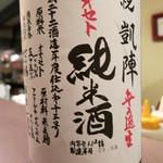 釉月 - 悦凱陣 純米酒 オオセト 無濾過