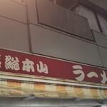 家系総本山 吉村家
