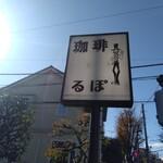 るぽ - 看板