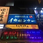 渋谷イカセンター - 外観