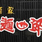 14241367 - 外装のロゴ