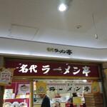名代ラーメン亭 -