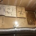 ラーメン居酒屋 鮫鱈鯉 -