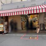 斎藤惣菜店 ころっけや - 店頭1