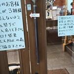 エーデルワイス洋菓子店 -