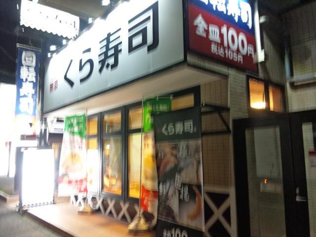 無添くら寿司 川崎下平間店