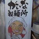 がいな製麺所 -