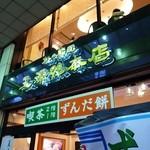 玉澤総本店 - 店舗前での催事でした(七夕祭り)