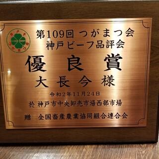 【神戸牛流通推進協議会加盟店】神戸牛の各コース4,400円~