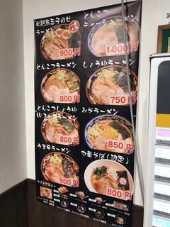 関西 風来軒 - メニュン