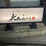 炭と地酒とたしなみワイン Kai本店 醸す -