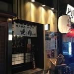 神戸焼肉かんてき - かんてき渋谷店