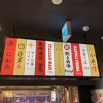 手包み小籠包と肉汁餃子 小巷燈 -