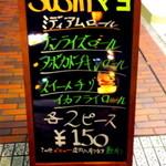 Sushiマヨ - 店頭にありましたお品の案内1